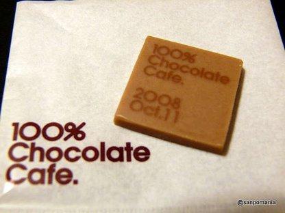 2010/01/04;100% Chocolate Cafeの本日のチョコレート:10/11リンゴシナモン