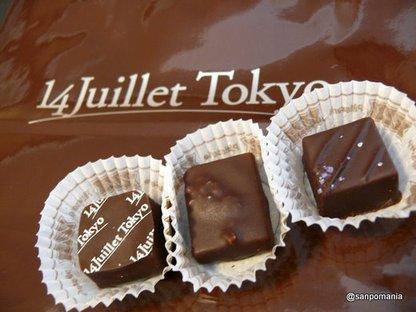 2008/09/20;14juillet tokyoのショコラ