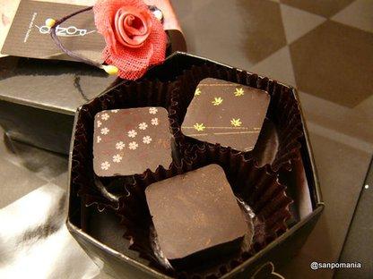 2008/11/23;PONTOの先斗町の花ショコラ